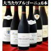 ワインセット その他ワインセット 送料無料 大当たり2009年&2010年 ブル好き必見の超限定スペシャル 京橋ワイン厳選ブルゴーニュ赤6本 wine