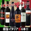 ワインセット 特大感謝の厳選イタリア大放出6本セット wine
