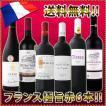 ワインセット その他ワインセット 京橋ワイン特大感謝の大放出フランス6本セット wine
