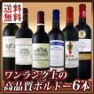 送料無料 当店史上最強 ワンランク上の超極旨金賞ボルドー6本セット wine