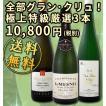 ワインセット その他ワインセット 全部グラン・クリュ 極上 特級 厳選3本セット wine
