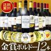 送料無料 第2弾 特別限定企画 金賞ボルドースペシャル 京橋ワイン厳選金賞12本セット wine