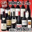 ワインセット その他ワインセット 送料無料 超特大感謝 スタッフ厳選 の激得12本9,980円(税別)セット wine