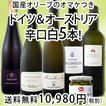 ワインセット その他ワインセット 送料無料 国産オリーブのオマケつき 豪華爛漫 格上 ドイツ・オーストリア厳選辛口ワイン5本セット wine