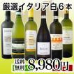 ワインセット その他ワインセット 送料無料 イタリア大満喫厳選極旨6本セット wine