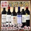 送料無料 第15弾 当店史上最強 ワンランク上の超極旨金賞ボルドー6本セット wine