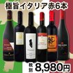 ワインセット 冬の定番 極旨イタリア6本セット wine