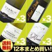 ワインセット その他ワインセット 送料無料 まとめ買い人気白ワイン大人買い12本セット wine set