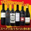 送料無料 好きのために特別に厳選 ぜ〜んぶ京橋ワイン独占輸入 スペイン全土の地ワイン満喫 スペインおうちバル6本セット wine