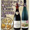 ワインセット その他ワインセット 人気高貴品種が夢の競演 リースリング格上ピノ・ノワール2本セット wine