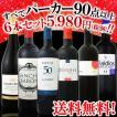 ワインセット その他ワインセット 送料無料 すべてパーカー90点以上 6本セット wine