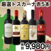 ワインセット その他ワインセット 送料無料 『80セット限定 厳選トスカーナ5本セット』 wine