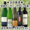 送料無料 京橋ワイン厳選 全部オーガニックワイン5本セット