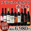 ワインセット ・50セット限り スタッフ厳選 の超激得9本6,980円セット wine