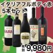 送料無料 シーズン真っ盛り 80セット限定 大満足のイタリアフルボディ5本セット wine