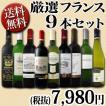 ワインセット その他ワインセット 送料無料 50セット限り スタッフ厳選 の超激得フランスワイン9本7,980円セット wine