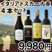 ワインセット 80セット限定 厳選トスカーナ4本セット wine
