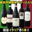 ワインセット その他ワインセット 送料無料 最高評価獲得バローロ入り 極旨イタリア赤5本セット wine