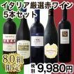 送料無料 80セット限定 大満足のイタリアフルボディ5本セット wine