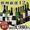 送料無料 超特大感謝 スタッフ厳選 の激得12本8,980円セット wine