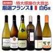 白ワインセット 第97弾 厳選フランス白ワイン6本セット wine set
