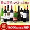 送料無料 特売 1本当たり1,667円(税別)限界突破の大赤字企画 今回限りの極旨ワインばかり9本1万5千円(税別) wine