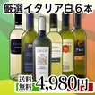 送料無料 イタリア白祭り 「いろんなブドウを試してみたい 」イタリア白を存分に味わう固有品種飲み比べでお得に6本4,980円(税別) wine