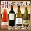 ワインセット 赤白セット 送料無料 京橋ワイン厳選 アメリカ満喫アメリカを代表する3大産地の代表的品種を網羅したオールスターズセット wine