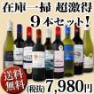 ワインセット 80セット限り 端数在庫一掃 通常セットよりもさらにお値打ち 超激得ワイン9本セット wine