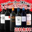 ワインセット すべてパーカー 90点以上 6本セット wine