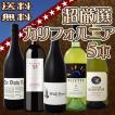 ワインセット 京橋ワイン厳選 カリフォルニアを満喫できる超・厳選セット wine