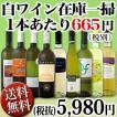 送料無料・60セット限定 極旨9本セット wine