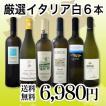 ワインセット その他ワインセット 送料無料 イタリア厳選激旨6本セット wine