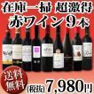 ワインセット ・80セット限定 9本セット wine