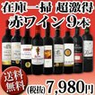 ワインセット その他ワインセット 送料無料 80セット限定 端数在庫一掃 京橋ワイン厳選の9本セット wine