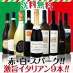 ワインセット 赤・白・スパーク 厳選激旨揃い イタリア大満喫9本セット wine