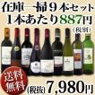 ワインセット 50セット限り 端数在庫一掃 通常セットよりもさらにお値打ち 超激得ワイン9本セット wine
