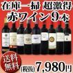 ワインセット 80セット限定 端数在庫一掃 京橋ワイン厳選の9本セット wine
