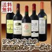 ワインセット その他ワインセット 送料無料 40セット限定 今や稀少 大当たリ年ばっかり ワンランク上の極旨ボルドー5本セット wine