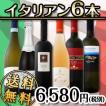 ワインセット その他ワインセット 送料無料 赤・白・ロゼ・スパーク 夏の食卓を彩る激旨イタリアン6本セット wine
