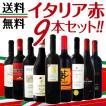 ワインセット その他ワインセット 送料無料 北から南までバラエティ豊かな個性を大満喫 激旨イタリア9本セット wine