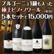 ワインセット その他ワインセット 送料無料 限定40セットのみ 豪華企画 ワンランク上の世界のピノ・ノワール飲み比べセット wine