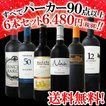 ワインセット その他ワインセット 送料無料 すべてパーカー 90点以上 6本セット wine