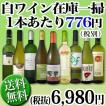 ワインセット 一部訳あり 70セット限定 端数在庫一掃 通常セットよりもさらにお値打ち 超激得9本セット wine