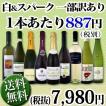 ワインセット その他ワインセット 送料無料 60セット限り 端数在庫一掃 通常セットよりもさらにお値打ち 超激得ワイン9本セット wine