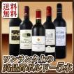 ワインセット その他ワインセット 送料無料 今や稀少 大当たリ年ばっかり ワンランク上の極旨ボルドー5本セット wine