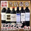 ワインセット 当店史上最強 ワンランク上の超極旨金賞ボルドー6本セット wine