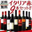 送料無料 60セット限定 北から南までバラエティ豊かな個性を大満喫 激旨イタリア9本セット wine