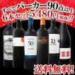ワインセット その他ワインセット 送料無料 今回もぜ〜んぶパーカー 90点以上 6本セット wine