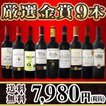 ワインセット 80セット限り 金賞ボルドースペシャル 京橋ワイン厳選金賞9本セット wine